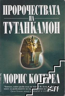 Пророчествата на Тутанкамон