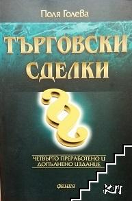 Търговско право. Книга 2: Търговски сделки