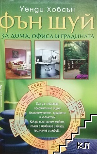 Фън Шуй за дома, офиса и градината