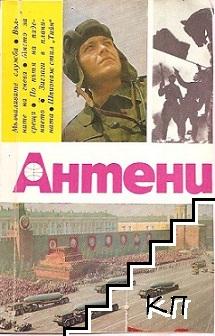Антени. Бр. 9 / 1971