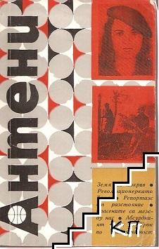 Антени. Бр. 8 / 1970