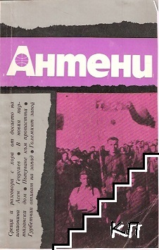 Антени. Бр. 6 / 1970