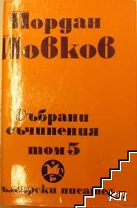 Събрани съчинения в шест тома. Том 5
