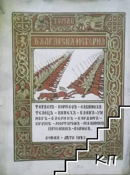 Българска история. Томъ 2: Тервелъ