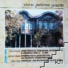 Християнска гробнична архитектура в Сердика ІІ-VІ в. Крайпътната архитектура на Късното средновековие. Синтезът във възрожденската къща
