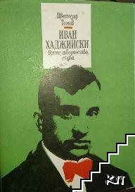 Иван Хаджийски - време, творчество, съдба