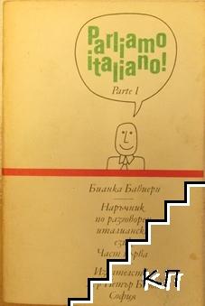 Parliamo Italiano! / Наръчник по разговорен италиански език. Част 1-2