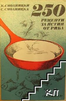 250 рецепти за ястия от риба