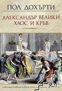 Александър Велики - хаос и кръв