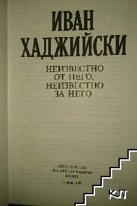 Иван Хаджийски: Неизвестно от него, неизвестно за него (Допълнителна снимка 1)
