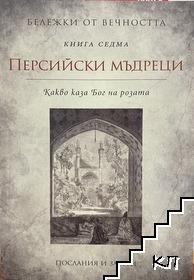 Бележки от вечността. Книга 7: Персийски мъдреци