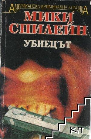 Убиецът