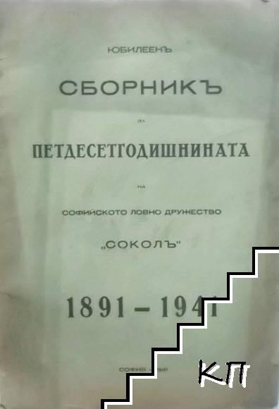 """Юбилеенъ сборникъ за петдесетгодишнината на софийското ловно дружество """"Соколъ"""" 1891-1941"""