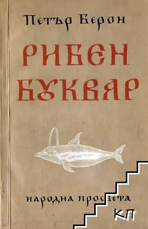 Рибен буквар