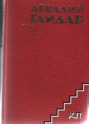 Съчинения в четири тома. Том 2