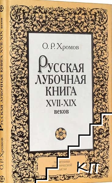 Русская лубочная книга XVII-XIX веков
