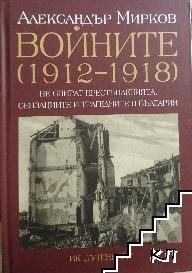 Войните (1912-1918) не спират престъпленията, сензациите и трагедиите в България