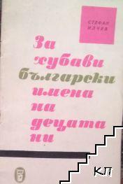 За хубави български имена на децата ни