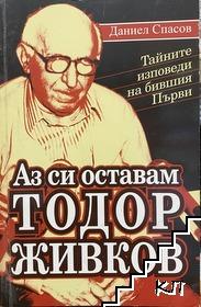 Аз си оставам Тодор Живков