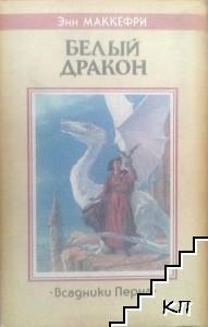 Белый дракон. Всадники Перна III
