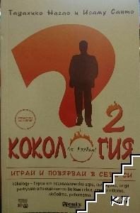 Кокология. Книга 2