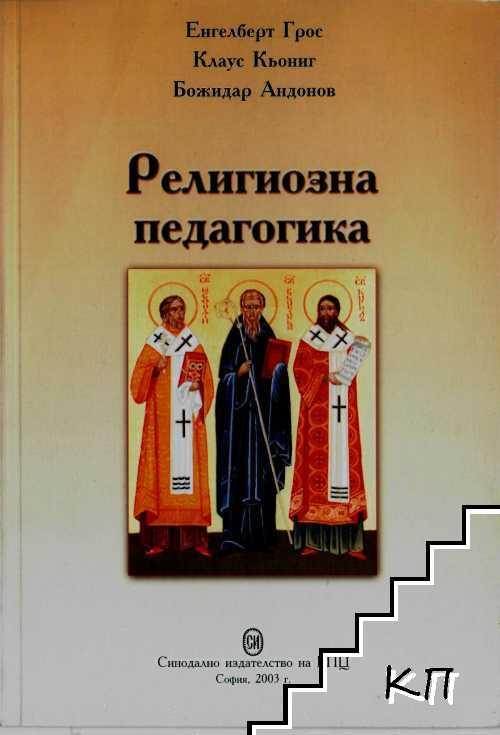 Религиозна педагогика
