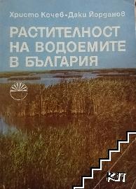 Растителност на водоемите в България