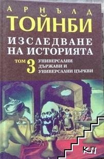 Изследване на историята. Том 3