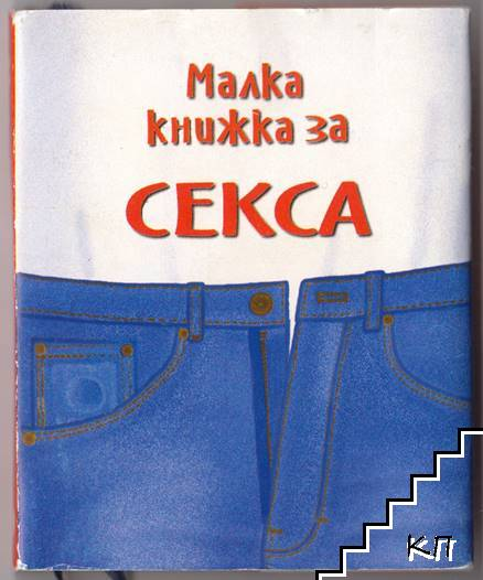 Малка книжка за секса