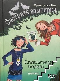 Сестрите вампирки: Спасителен полет