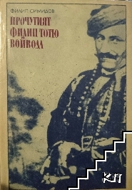 Прочутият Филип Тотю войвода