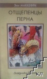 Отщепенцы Перна. Всадники Перна VI