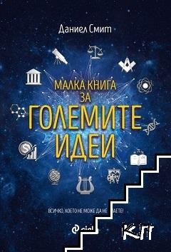 Малка книга за големите идеи