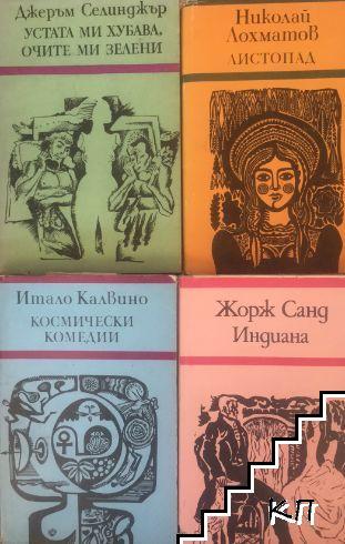 """Поредица """"Преводна литература"""". Комплект от 34 книги"""