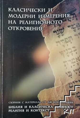 Класически и модерни измерения на религиозното откровение