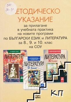 Методическо указание за прилагане в учебната практика на новите програми по български език и литература за 8.-10. клас на СОУ