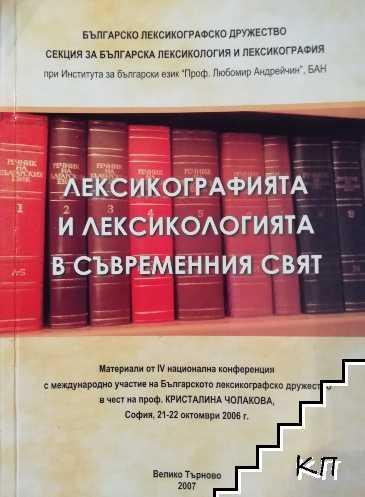 Лексикографията и лексикологията в съвременния свят