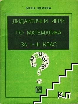 Дидактични игри по математика за 1.-3. клас