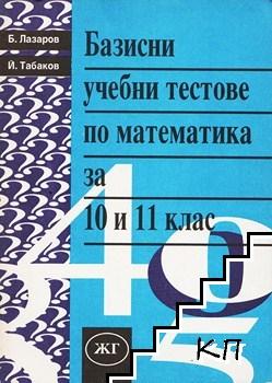 Базисни учебни тестове по математика за 10.-11. клас