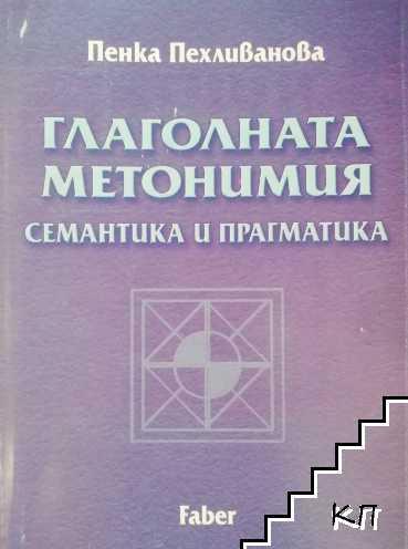 Глаголната метонимия