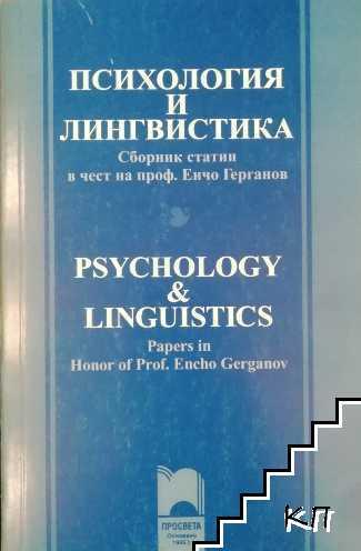 Психология и лингвистика