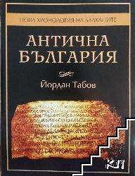 Антична България