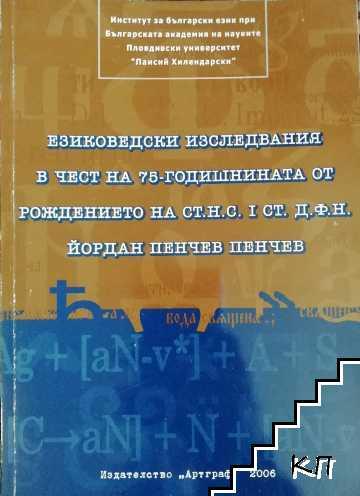 Езиковедски изследвания в чест на 75-годишнината от рождението на ст.н.с. І ст. д.ф.н. Йордан Пенчев