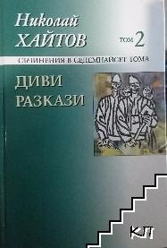 Съчинения в седемнайсет тома. Том 2: Диви разкази