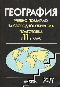 География. Учебно помагало за свободноизбираема подготовка в 11. клас