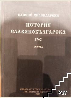 История славянобългарска 1762. Белова