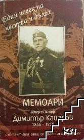Мемоари на генерал майор Димитър Кацаров 1866-1958