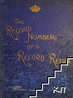 Her Majesty's Glorious Jubilee, 1897: The Record Number of a Record Reign
