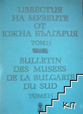 Известия на музеите от Южна България. Том 15