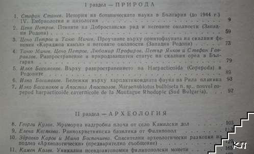 Известия на музеите от Южна България. Том 15 (Допълнителна снимка 1)
